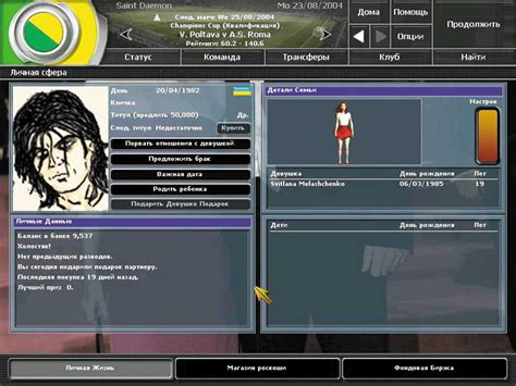 Total Club Manager 2004 PC Galleries | GameWatcher