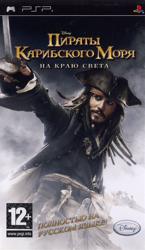 Disney Pirates of the Caribbean: At World's End for PSP